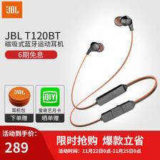 JBL T120BT入耳式蓝牙耳机 运动无线耳机 手机游戏耳机苹果安卓通用高效能动