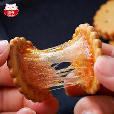 热卖爆款滋食网红咸蛋黄麦芽夹心饼干 6.8元