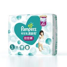88VIP:Pampers 帮宝适 清新帮泡泡 拉拉裤 L32片 *4件 190.95元包邮(需用券,合47