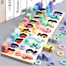 ¥19.9 幼儿童玩具数字拼图积木