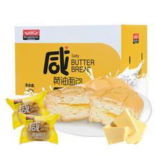 时鲜 夹心黄油面包 710g 19.8元包邮