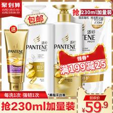 聚划算潘婷(PANTENE) 乳液修护洗护套装(洗500ml+护500ml+3分钟发膜70ml) 59.9