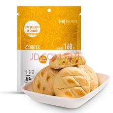 ¥3.29 卜珂 爆浆软心曲奇饼干 芒果蔓越莓味 160g *