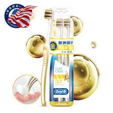 欧乐-B(Oral-B) 专业护龈微米金深洁牙刷双支装《带着爸爸去留学》同款 *2