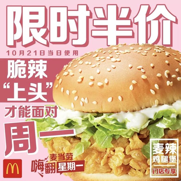 仅限今天: McDonald's 麦当劳 会员日 麦辣鸡腿堡8元、椒盐金脆鸡翅买一赠一等