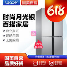 Leader 统帅 BCD-475WLDPC 十字对开门冰箱 475L 2969元包邮