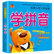 《名牌小学入学准备系列》(学拼音) 5.8元包邮(需用券)