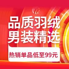 促销活动:京东品质羽绒男装精选 热销单品低至99元