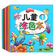 儿童启蒙涂鸦图画绘画书填色本 券后¥16.8