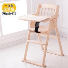 ¥148 贝娇 宝宝实木可折叠多功能餐椅