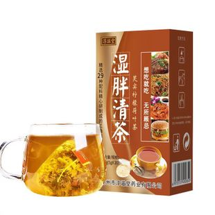 买2送1 湿胖清排油燃脂茶20袋装 券后¥29