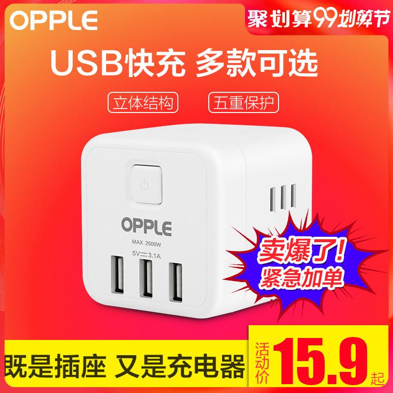 OPPLE 欧普照明 小魔方插座 无线总控一转四15.9元包邮