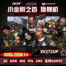 新小金刚宏碁ACER XV272UP 27寸液晶显示器 2829元