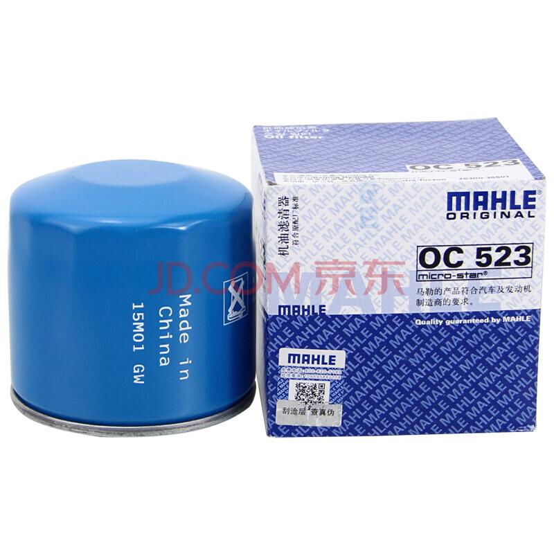 ¥8 马勒/MAHLE 机油滤清器 机滤 机油滤芯 机油格 OC523 现代ix25