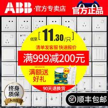 ABB开关插座德逸系列五孔开关插座面板墙壁插座 *15件 83.5元(需用券,合5.57