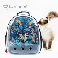 林之堡 宠物背包猫外出便携背包太空舱包LZB-00100 券后63元起包邮