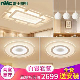 包安装 雷士照明LED吸顶灯 两室两厅白银套装 2649元