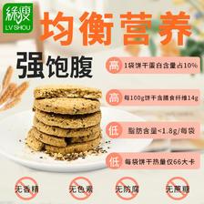 绿瘦燕麦全麦代餐饼干早餐无糖精热量脂肪卡压缩粗粮饱腹营养零食  券后16