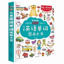 《儿童英语单词图画大书》硬皮精装版 券后24.8元包邮