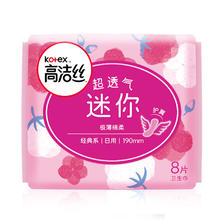¥6 高洁丝卫生巾 高洁丝超透气棉柔迷你护翼卫生巾日用190mm 8片*2件