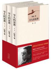《平凡的世界》全三册 64.5元