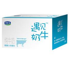 88VIP:JUNLEBAO 君乐宝 遇见奶牛全脂纯牛奶(原味)250ml*12盒 *3件 55.86元包邮
