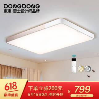 DongDong led吸顶灯 客厅灯卧室灯吊灯现代简约长方形灯具灯饰 遥控调光调色三室两厅套装 雷士照明 799元