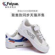 FEI YUE 飞跃 FY18-108 儿童运动板鞋 39.9元'