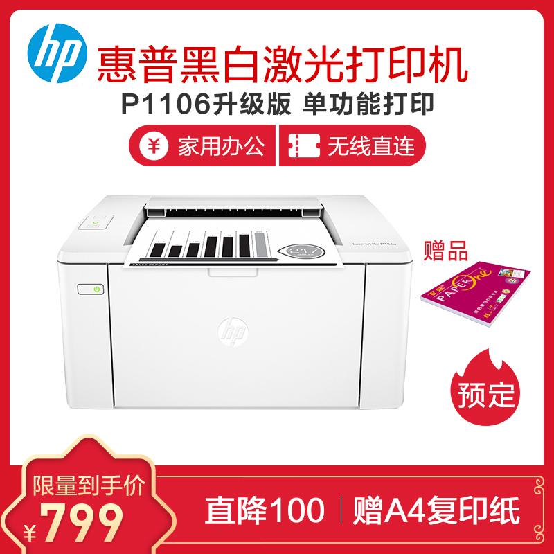 ¥799 HP 惠普 LaserJet Pro M104w 黑白激光打印机
