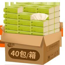 大包装缘点 本色抽纸40包 券后¥25.98