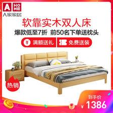 ¥1386 A家家具板式床Y3A0107-180 A家家具 床 简约现代 双人床 实木床 木质床原