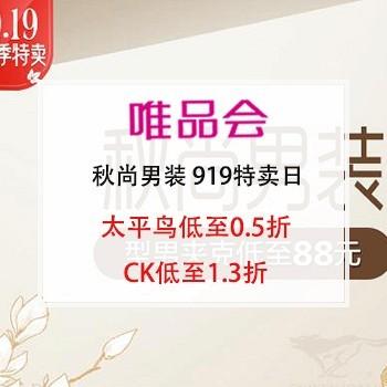 唯品会 最后一天:秋尚男装 919特卖日 太平鸟0.5折,CK1.3折