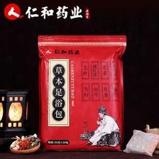 仁和药业 驱寒祛湿草本足浴包900g 券后¥19.9