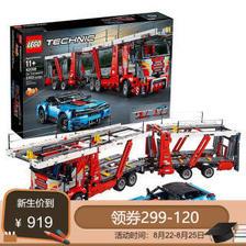 乐高(LEGO) 机械组系列 42098 汽车运输车  券后919元