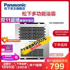 Panasonic 松下 FV-JDBJUSA 多功能风暖浴霸 倩亮银 799元包邮