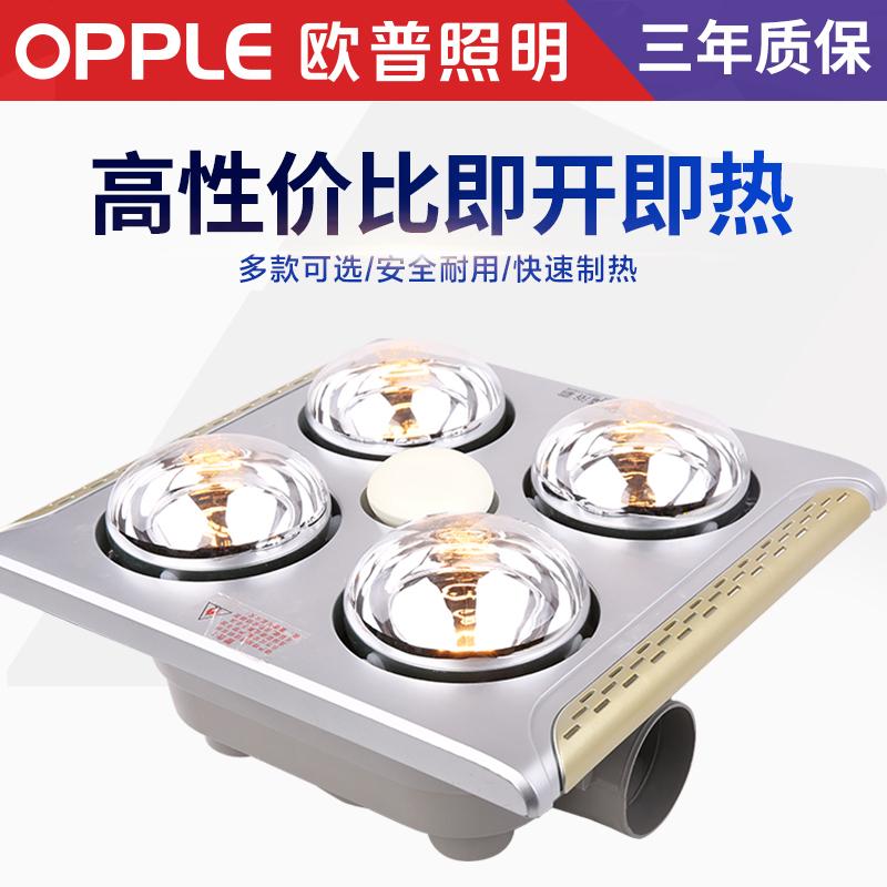 欧普照明灯暖led浴霸灯嵌入式集成吊顶卫生间浴室取暖家用三合一 199元