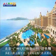北京-广州5天含税往返机票+1晚酒店(东航直飞+首晚长隆附近儿童主题公寓