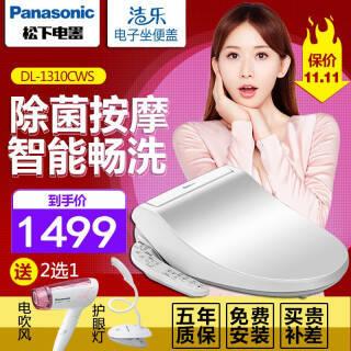 松下(Panasonic) 1310 智能马桶盖 1599元