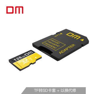 大迈(DM)TF(MicroSD)存储卡 SD-T2系列 TF卡转SD卡卡套 小卡转大卡适配器 卡套 5.9元