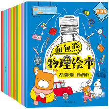 《面包熊儿童物理知识启蒙绘本》全10册 券后24.8元包邮