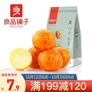 良品铺子小土豆 马铃薯 烧烤味205g *10件 79元(合7.9元/件)