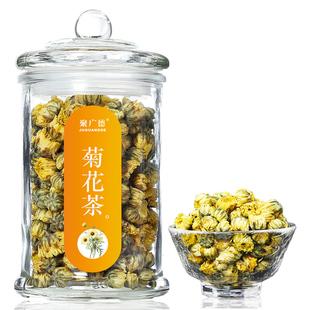 买1发三 菊花茶 胎菊 杭白菊 券后¥24.9