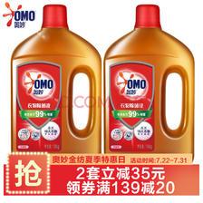 ¥43.18 PLUS会员! 奥妙 衣物消毒液 花香味 1.8kg*2瓶装