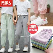 南极人(Nan ji ren) 儿童防蚊裤  券后29.9元
