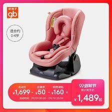 ¥899 gb好孩子汽车儿童 安全座椅婴儿宝宝汽车用座椅汽车座0-4岁CS300