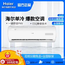 Haier/海尔 KF-23GW/13BEA13空调单冷小一匹 壁挂式家用卧室挂机 1599元