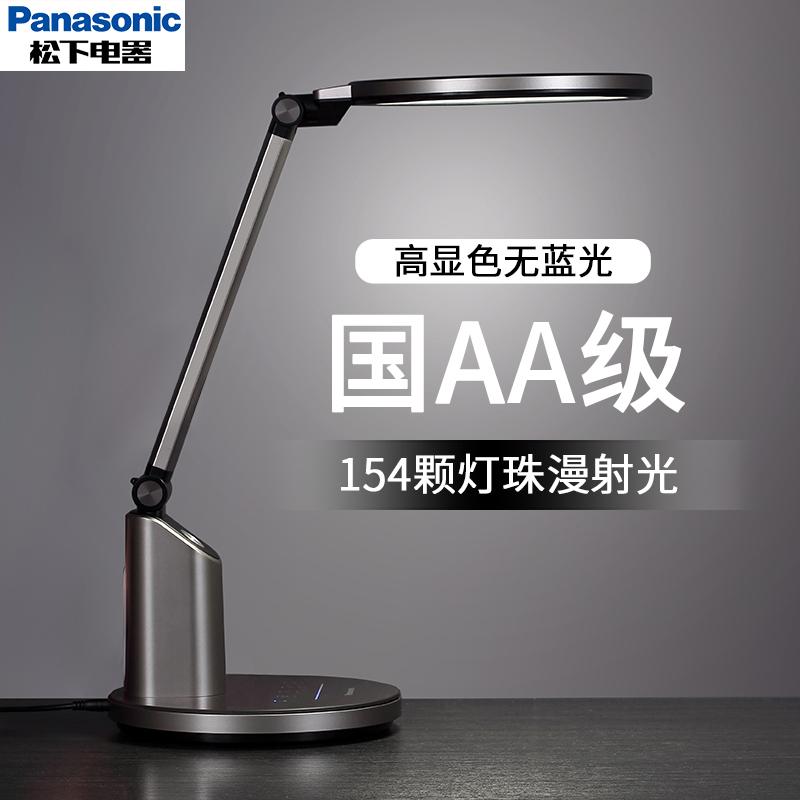 Panasonic 松下 HHLT0633 致巡 国AA级护眼台灯 469元包邮(需用券)