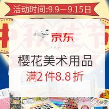 促销活动: 京东 樱花美术用品 中秋特惠 满2件8.8折