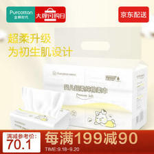 全棉时代 棉柔巾 6包 13*20cm 1提 *2件 131.04元(合65.52元/件)