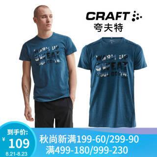 craft夸夫特Graphic男款图案短袖速干t恤 新款上市速干休闲运动T恤 混合牛津蓝 M *2件 150.4元(合75.2元/件)